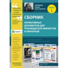 Collection of normative documents for the head cleaning and laundry services. book 1